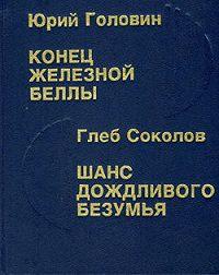 Глеб Соколов -Шанс дождливого безумия