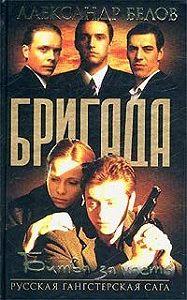 Александр Белов -Битва За Масть