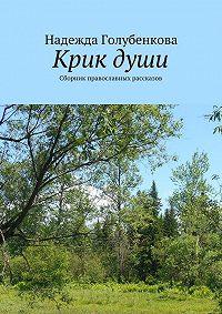 Надежда Голубенкова -Крикдуши. Сборник православных рассказов