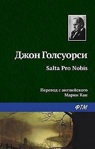 Джон  Голсуорси -Salta Pro Nobis