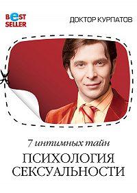 Андрей Курпатов - 7 интимных тайн. Психология сексуальности. Книга 2