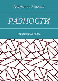 Александр Руденко -Разности. Современная проза