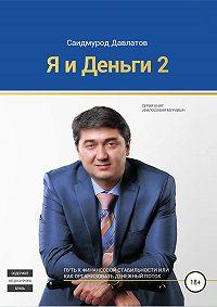Саидмурод Давлатов -Я и деньги 2