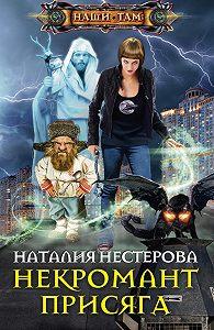 Наталия Нестерова -Некромант. Присяга