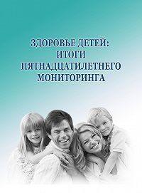 А. А. Шабунова -Здоровье детей: итоги пятнадцатилетнего мониторинга