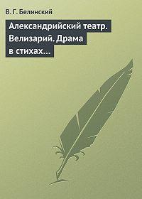 В. Г. Белинский -Александрийский театр. Велизарий. Драма в стихах…
