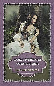 Евгения  Марлитт -Дама с рубинами. Совиный дом (сборник)