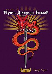 Линда Елеусизова -Путь Дракона. Вызов