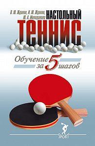 Ю. Милоданова -Обучение настольному теннису за 5 шагов