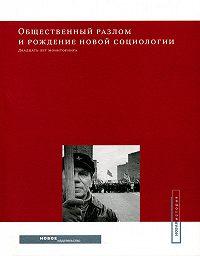 Коллектив Авторов -Общественный разлом и рождение новой социологии: двадцать лет мониторинга