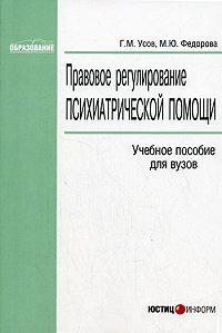 Г. М. Усов, М. Ю. Федорова - Правовое регулирование психиатрической помощи