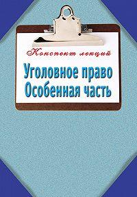 Наталья Ольшевская -Уголовное право. Особенная часть: Конспект лекций