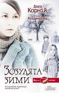 Дара Корній -Зозулята зими