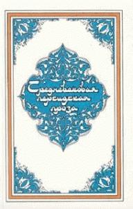 Эпосы, легенды и сказания -Самак-айяр, или Деяния и подвиги красы айяров Самака