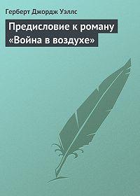 Герберт Уэллс -Предисловие к роману «Война в воздухе»
