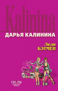 Дарья Калинина -Леди Бэтмен