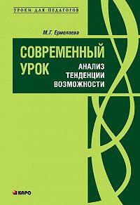 Марина Ермолаева -Современный урок: анализ, тенденции, возможности. Учебно-методическое пособие