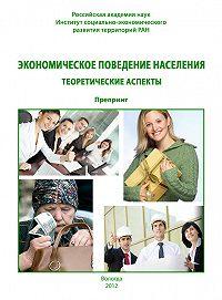 А. А. Шабунова, Г. В. Белехова - Экономическое поведение населения: теоретические аспекты