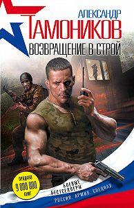 Александр Тамоников - Возвращение в строй