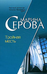 Марина Серова - Тройная месть
