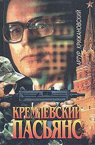 Артур Крижановский -Кремлевский пасьянс