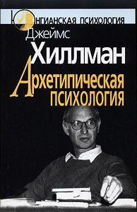 Джеймс Хиллман -Архетипическая психология
