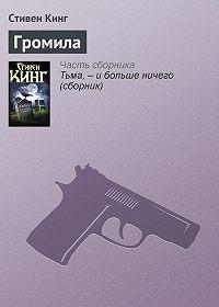 Стивен Кинг -Громила