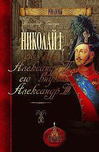 Вольдемар Балязин -Николай I, его сын Александр II, его внук Александр III
