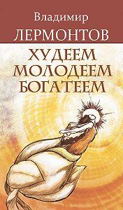Владимир Лермонтов - Худеем, молодеем, богатеем