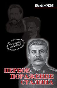 Юрий Жуков - Первое поражение Сталина