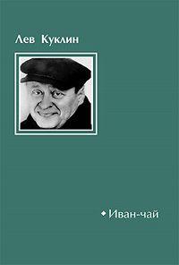 Лев Куклин -Иван-чай