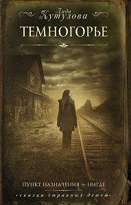 Лада Кутузова -Темногорье