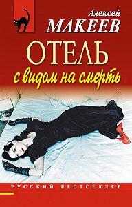 Алексей Макеев - Отель с видом на смерть (сборник)