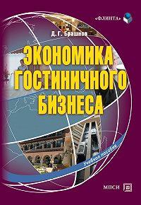 Дмитрий Брашнов -Экономика гостиничного бизнеса. Учебное пособие