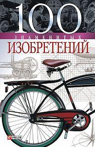 Владислав Пристинский -100 знаменитых изобретений