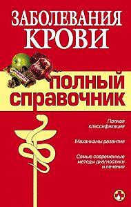 Андрей Дроздов -Заболевания крови