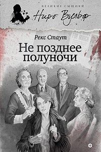 Рекс Стаут - Не позднее полуночи (сборник)
