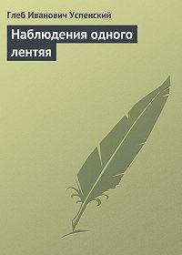 Глеб Успенский -Наблюдения одного лентяя