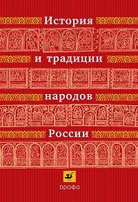 И. Андреев -История и традиции народов России