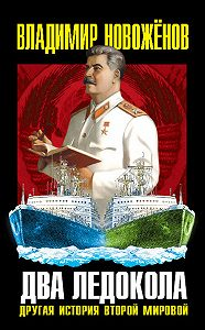 Владимир Новоженов -Два ледокола. Другая история Второй мировой