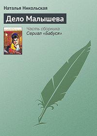 Наталья Никольская -Дело Малышева