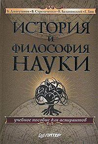 Коллектив Авторов -История и философия науки: учебное пособие для аспирантов