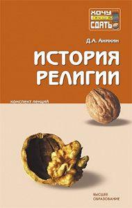 Даниил Аникин - История религии : конспект лекций