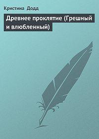 Кристина  Додд - Древнее проклятие (Грешный и влюбленный)