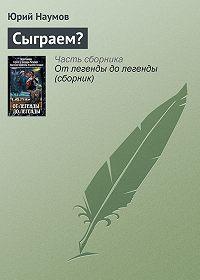 Юрий Наумов - Сыграем?