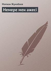 Мағжан Жұмабаев -Немере мен әжесі