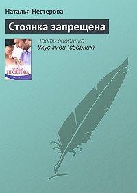 Наталья Нестерова -Стоянка запрещена
