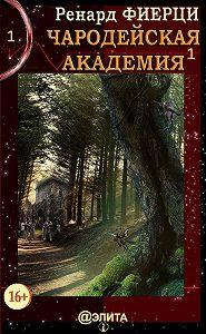 Ренард Фиерци -Чародейская Академия. Книга 1. Санта-Ралаэнна