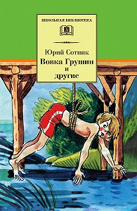 Юрий Вячеславович Сотник -Вовка Грушин и другие (сборник)