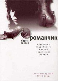 Борис Тимофеевич Евсеев - Романчик